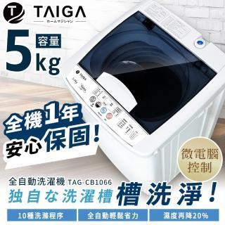 【日本TAIGA】4.5KG 全自動迷你單槽洗衣機