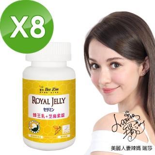【BeeZin康萃】瑞莎代言日本高活性蜂王乳+芝麻素錠x8瓶(30錠/瓶共240錠)