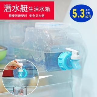 【生活King】潛水艇水箱/儲水桶/水桶(5.3公升)