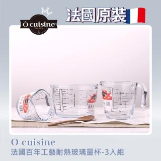 【O cuisine】百年工藝耐熱玻璃烘焙量杯-新版黑刻度(超值3入組)