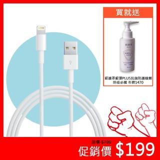 【西歐科技】Apple iPhone系列 Lightning 8pin 充電傳輸線(副廠)