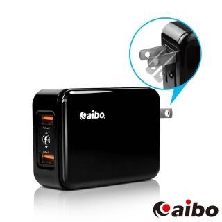 【aibo】Q32 雙埠QC3.0 全智慧USB快充器(支援Type-C充電)