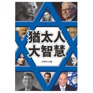 猶太人大智慧