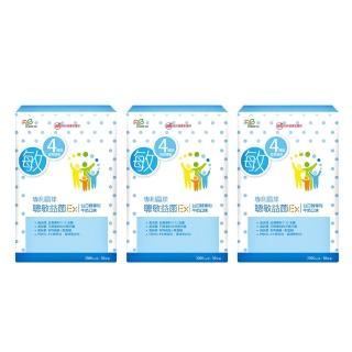 【UDR】專利晶球聰敏益菌(x3盒)