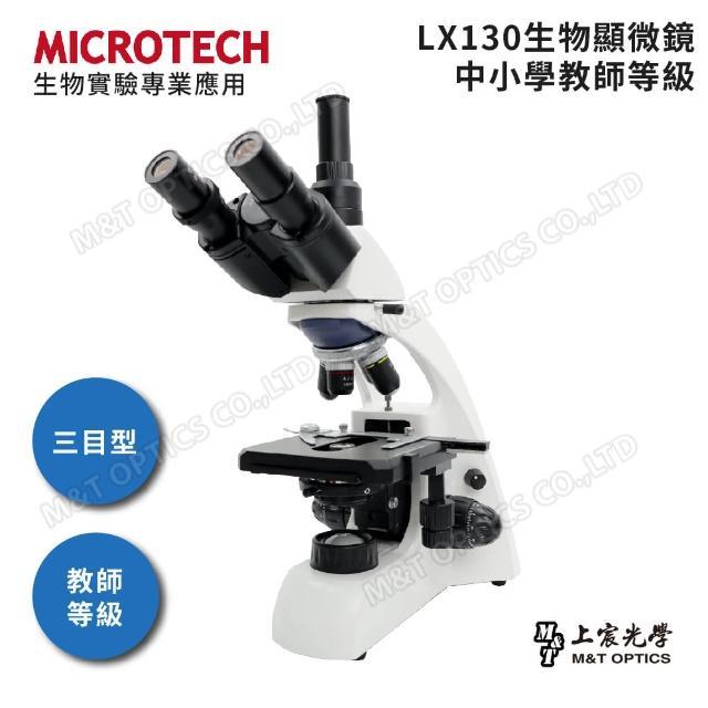 【MICROTECH】LX130-LED三目生物顯微鏡(三目型 可接攝錄機觀測)