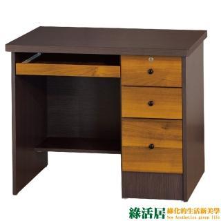 【綠活居】艾多奇   時尚3尺木紋三抽書桌/電腦桌(二色可選+拉合式鍵盤架)