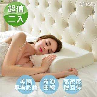 【La Belle】舒眠人體工學記憶枕(二入)