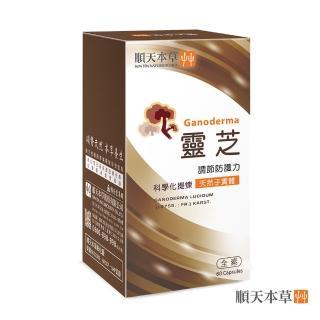 【順天本草】靈芝子實體膠囊(60顆/盒)