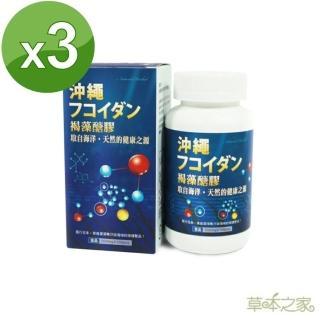 【草本之家】日本褐藻醣膠100粒X3入(褐藻糖膠)