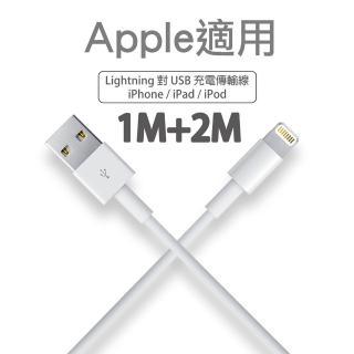 Apple適用 Lightning 8pin(1M充電線+2M充電線)
