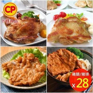 【卜蜂】超值28件組-雞腿排.里肌豬排.香雞排(團購熱銷 雞腿排-原味6片+蒜味6片+里肌豬排8片+香雞排8片)