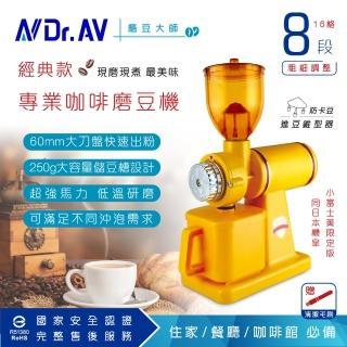 【Dr.AV 聖岡科技】經典款專業咖啡 磨豆機(BG-6000Y-耀眼黃)