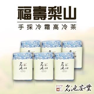 【名池茶業】手採冷霜福壽梨山高冷茶(150gx6)