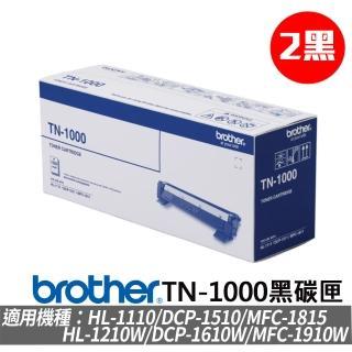 【Brother碳粉黑色2入組】TN-1000原廠碳粉匣