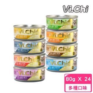 【Vi.chi 維齊】化毛貓罐 80g(24罐組)