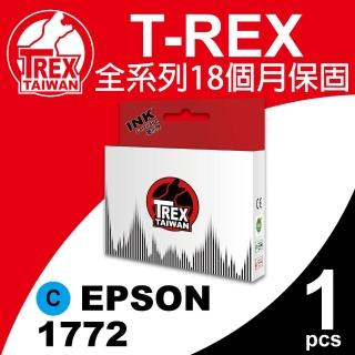 【T-REX霸王龍】EPSON 177/1772 藍色 相容 副廠墨水匣(適用XP-30/102/202)