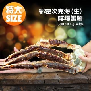 【優鮮配】頂級鄂霍次克海生凍鱈場蟹腳(900-1000g/半對)