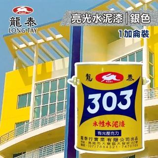【龍泰303】水性壓克力水泥漆 亮光「104銀色」(1加侖裝)(內牆漆/外牆漆/彩繪漆)