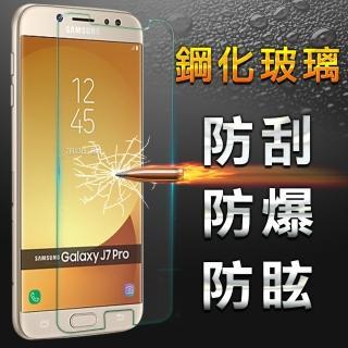 【YANG YI 揚邑】Samsung Galaxy J7 Pro 5.5吋 鋼化玻璃膜9H防爆抗刮防眩保護貼