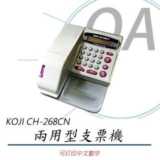【KOJI】CH-268CN 中文、數字兩用型支票機(有計算功能)