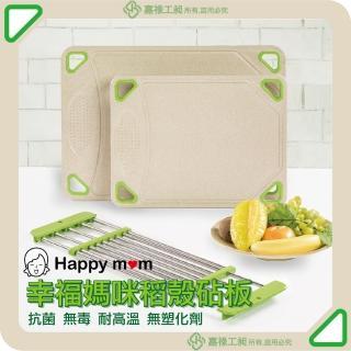 幸福媽咪稻殼抗菌砧板