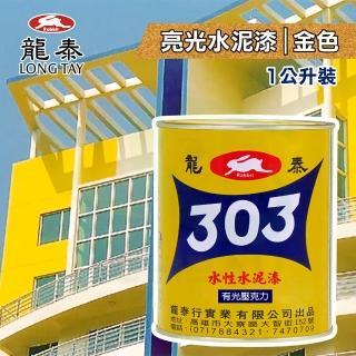 【龍泰303】水性壓克力水泥漆 亮光「103金色」(1公升裝)(內牆漆/外牆漆/彩繪漆)