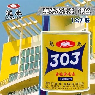 【龍泰303】水性壓克力水泥漆 亮光「104銀色」(1公升裝)(內牆漆/外牆漆/彩繪漆)