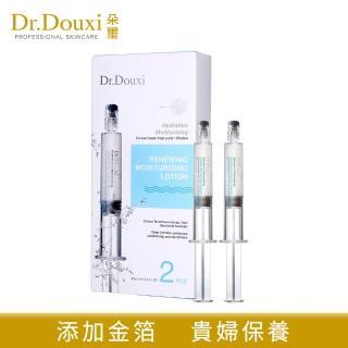 【Dr.Douxi 朵璽】煥膚保濕精質液 6.5ml / 2支入-盒裝(煥膚保濕系列)