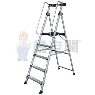 【梯老闆】5階 巧收平台梯+扶手(大平台/擴孔技術/150公斤荷重/CY-127MJ-105+H)