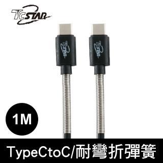 【T.C.STAR】Typc-C鋁合金彈簧充電傳輸線1m/黑(TCW-C20C5100BK)