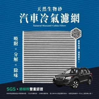 【無味熊】生物砂蜂巢式汽車冷氣濾網 速霸陸Subaru(BRZ適用)