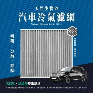 【無味熊】生物砂蜂巢式汽車冷氣濾網 三菱Mitsubishi(納智捷 S5.U6.U7.M7.CEO、日產TEANA2.5/ 3.5 適用)