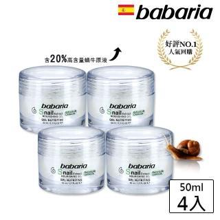 【西班牙babaria】蝸牛霜高含量20%活膚原液50ml(限搶四入)