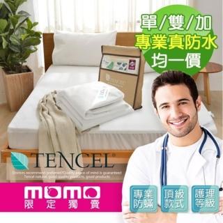 【A-nice】護理級專業防蹣 真防水 天絲 床包式 保潔墊(3呎/3.5呎/雙人/加大|任選/TX/DC)