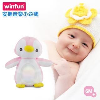 【WinFun】安撫音樂小企鵝(粉)