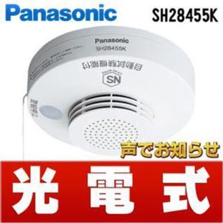 【Panasonic 國際牌】光電式 語音型住警器 火災警報器(單獨型)