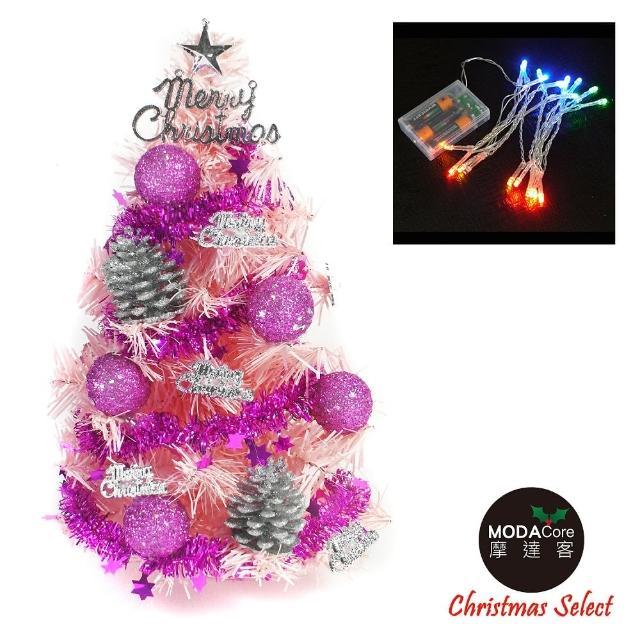 【摩達客】耶誕-1尺/1呎-30cm台灣製迷你裝飾粉紅色聖誕樹(含粉紫銀松果系/含LED20燈彩光電池燈/免組裝)/