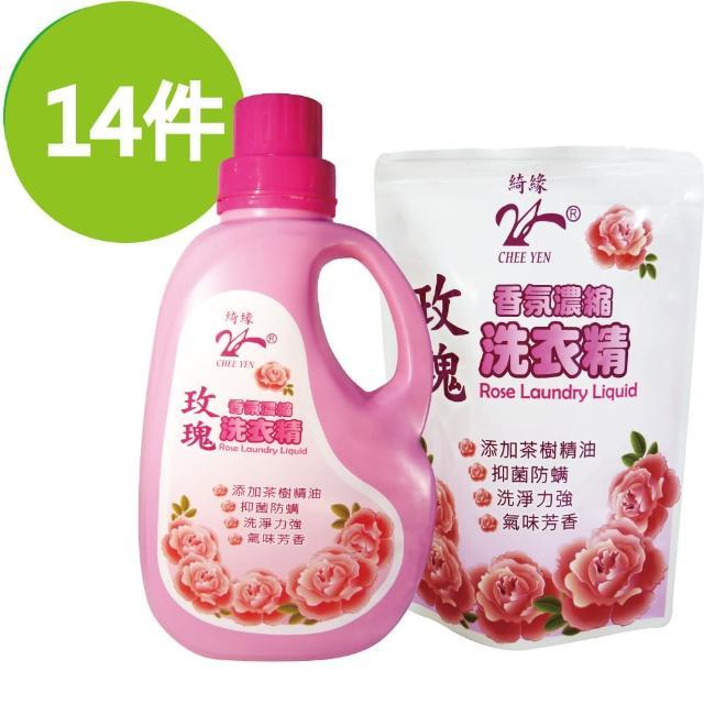 【綺緣】無患子玫瑰香氛三效合一洗衣精