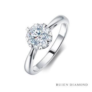 【RUIEN DIAMOND】GIA50分 D VS2 3EX(18K白金 鑽石戒指)