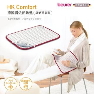【beurer 德國博依】熱敷墊《舒活透氣型》HK Comfort