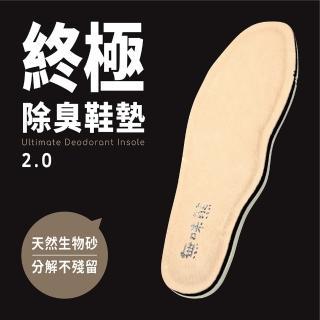 【無味熊】日本生物砂終極抗菌抗霉除臭透氣鞋墊3入(預防香港腳、抑制黴菌、吸汗、透氣、除臭)