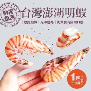 【築地一番鮮】現流急凍澎湖野生大尺寸明蝦1包(5-8尾裝/包/450g)