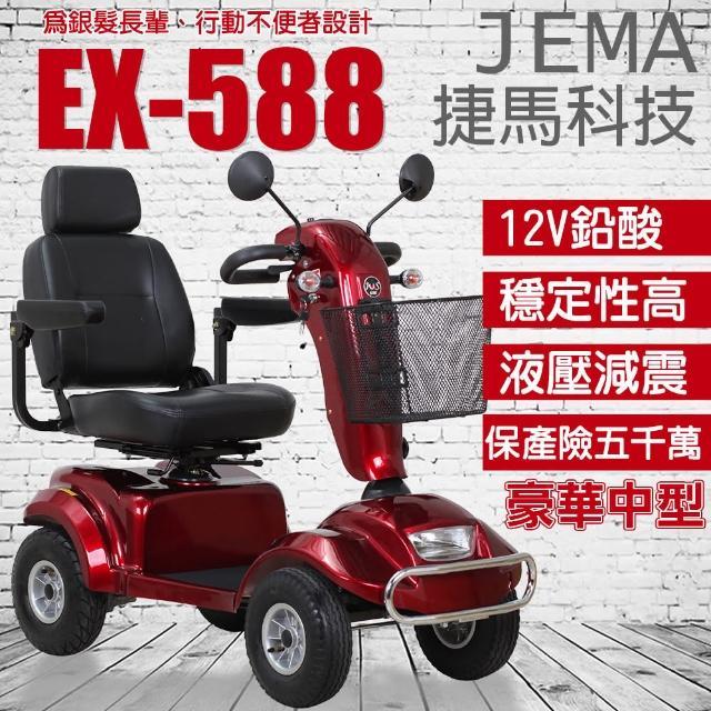 【JEMA 捷馬科技】EX-588 豪華版 中型 輕鬆代步 四輪電動車