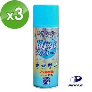 【日本PINOLE】防水噴霧-氟素型 420mlX3罐(真皮可用)