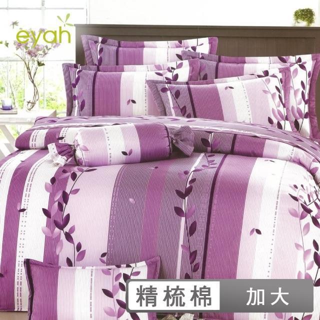 【eyah 宜雅】全程台灣製100%精梳純棉雙人加大床罩兩用被全舖棉五件組(紫羅蘭之曲)