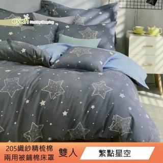【eyah 宜雅】全程台灣製100%精梳純棉雙人床罩兩用被全舖棉五件組(灰白物語)