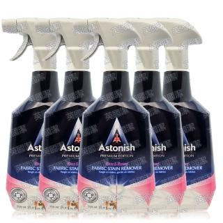【Astonish】英國潔噴即淨衣物強效清潔劑5瓶(750mlx5)