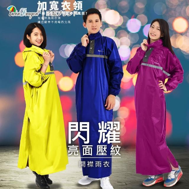 【雙龍牌】閃耀亮面壓紋太空雨衣(領口加寬反光條超防水小飛俠雨衣套式太空雨衣EY4425)