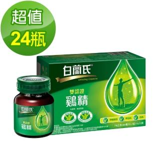 【白蘭氏】雙認證雞精24瓶(70g/瓶)