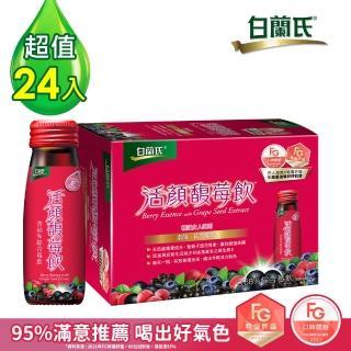 【白蘭氏】活顏馥莓飲50ml*24瓶-升級版添加維生素E(亮顏力up、喝出好氣色)